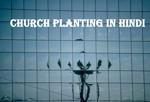 Church Planting- Hindi