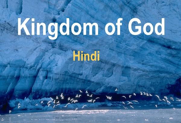Kingdom of God (Hindi)