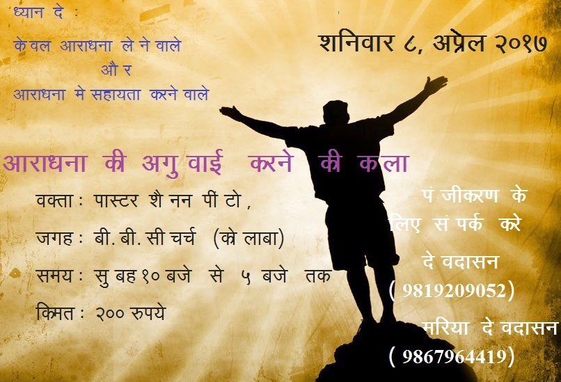 The Art of Worship Leading            (In Hindi) on 8th April 2017